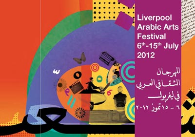 Liverpool-Arabic-Arts-Festi